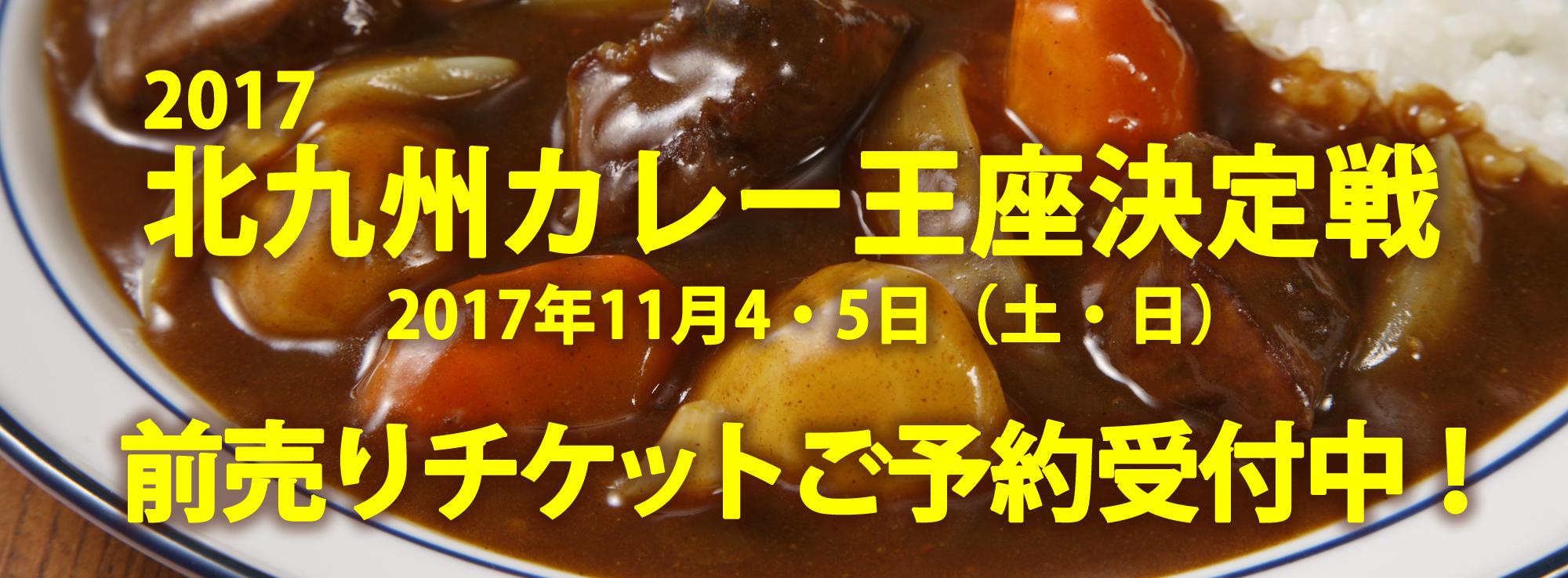 北九州カレー王座決定戦2017